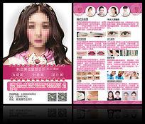 韩式美妆宣传单设计