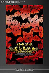 红色恐怖万圣节派对宣传海报设计模板