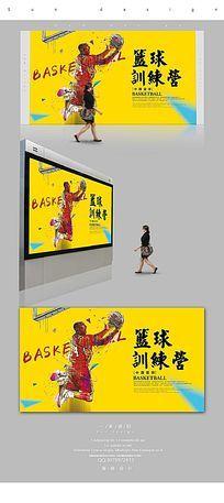 简约时尚篮球训练营宣传海报设计PSD