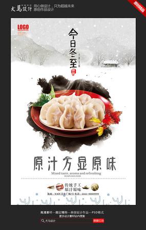 今日冬至 美味饺子海报