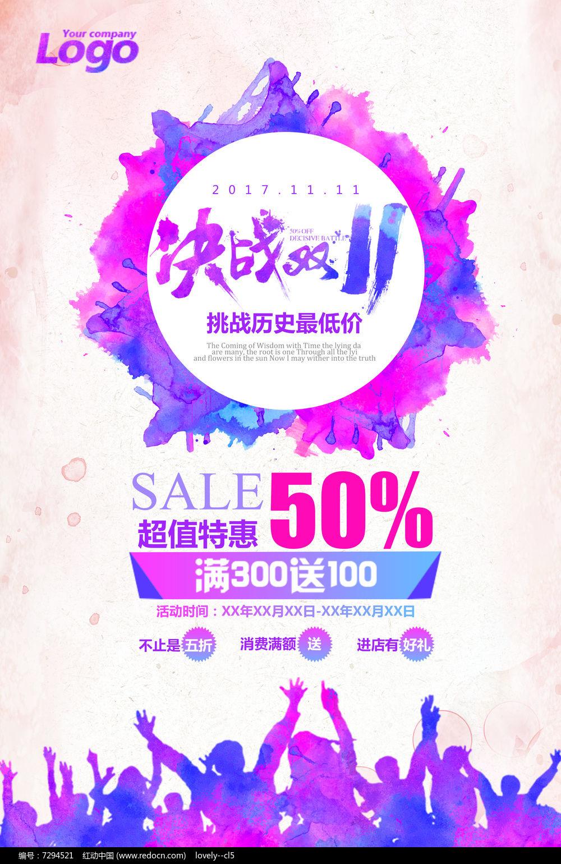 炫酷水彩双11宣传海报图片