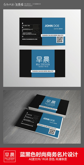 蓝黑色时尚商务名片