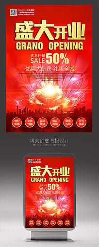 盛大开业庆典促销活动海报