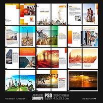 时尚创意旅游公司画册设计模板
