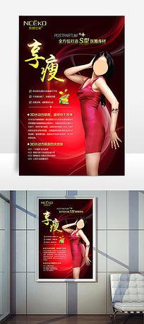 时尚减肥纤体瘦身海报设计