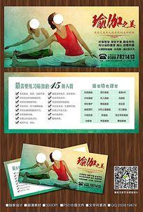 时尚瑜伽宣传单