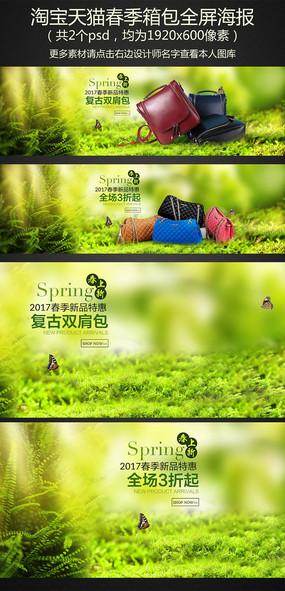 淘宝春季女包促销全屏海报