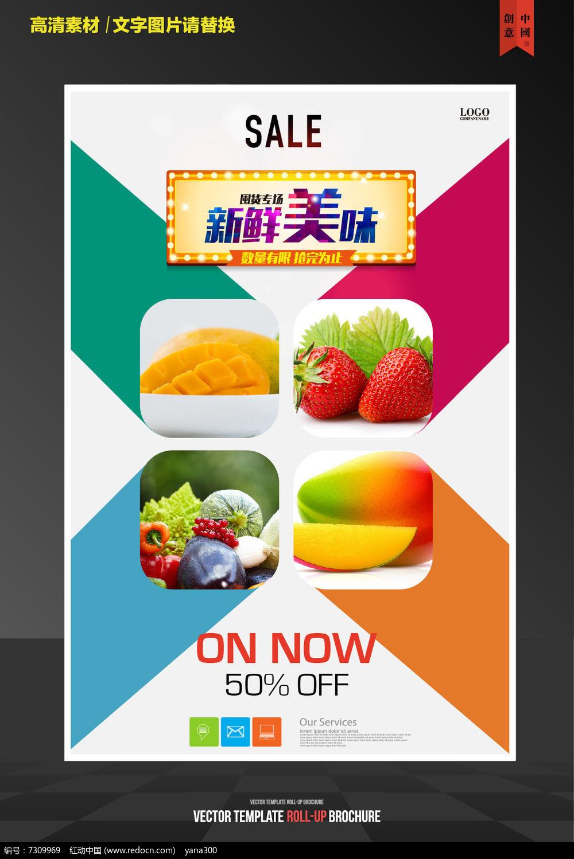 新鲜果蔬海报图片