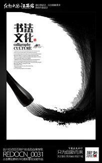 中国风水墨书法文化创意海报设计
