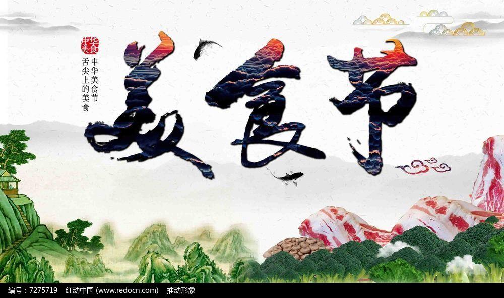 中国美食节舌尖上的中国展板图片