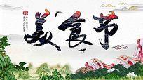 中国美食节舌尖上的中国展板