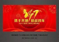 2017鸡年春节新年活动年会背景