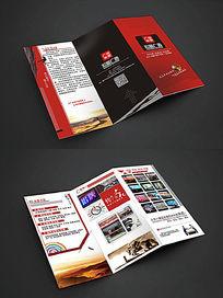 红色广告公司三折页