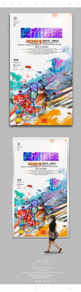 简约水彩美术招生宣传海报设计
