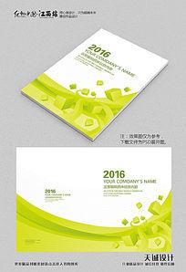 绿色环保动感企业画册封面设计