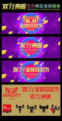 双11扁平化绚丽banner