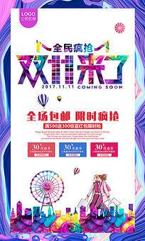 双11活动促销海报设计