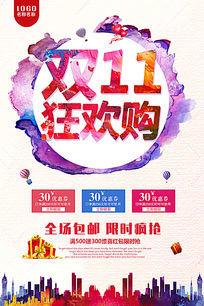 水彩双11狂欢购时尚海报设计