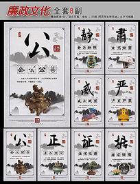 政府机关单位中国风廉政文化展板挂图