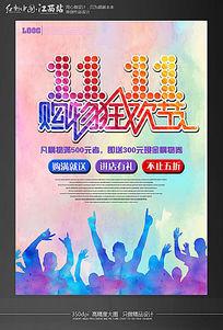 创意水彩双11促销海报设计