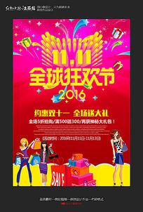 大气全球狂欢节创意双11促销海报设计