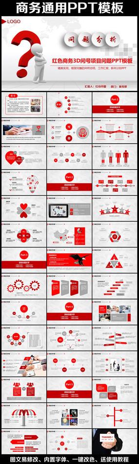 红色商务动态问号项目问题ppt模板