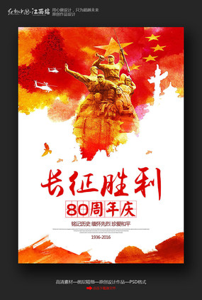 简约长征胜利80周年庆宣传展板设计
