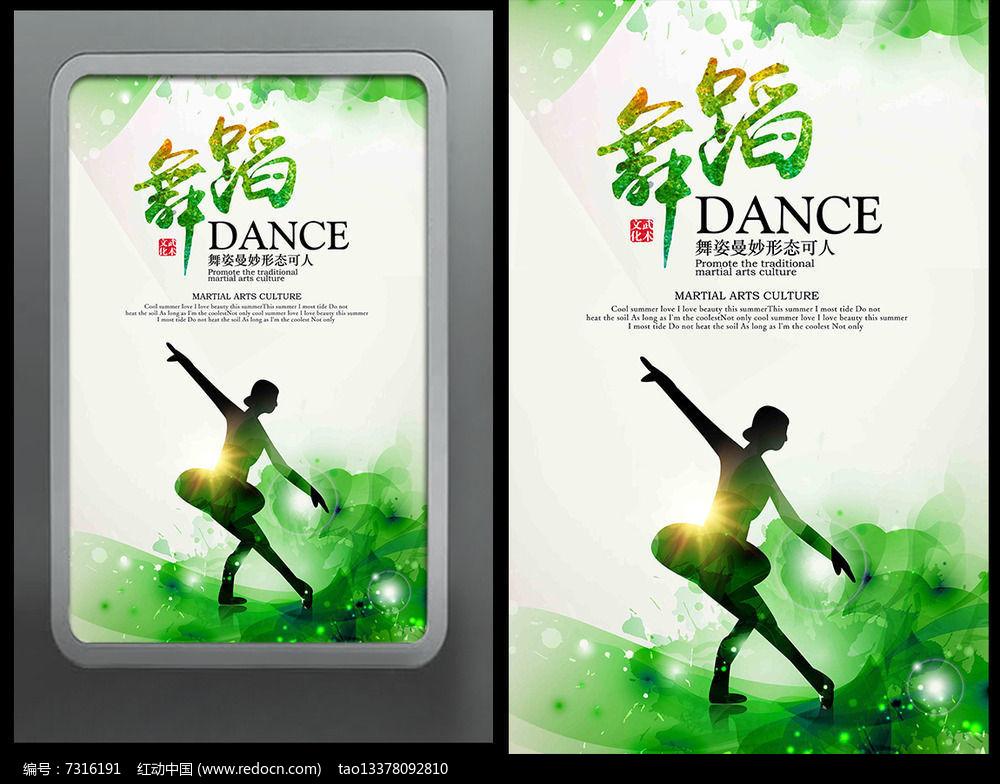 绿色水墨水彩舞蹈海报