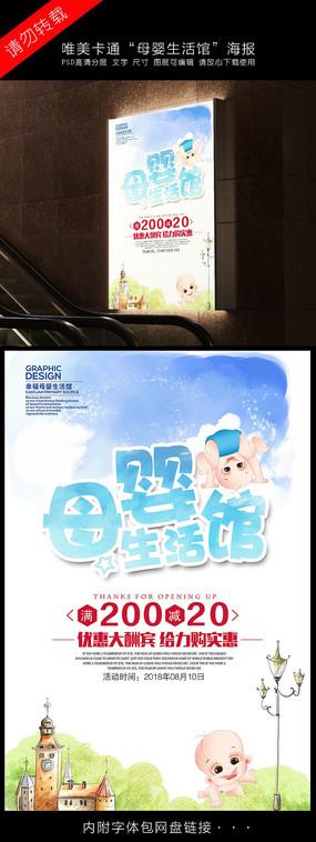 母婴生活馆母婴用品促销宣传海报模板