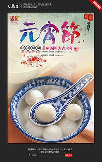 元宵节团团圆圆海报设计