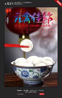 中国风元宵佳节海报设计