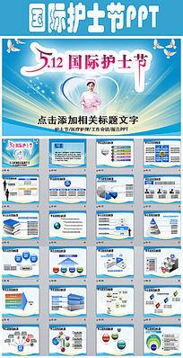 512国际护士节白衣天使专用PPT模板