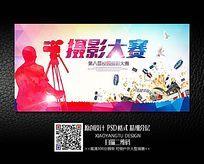 炫彩创意摄影比赛宣传海报设计