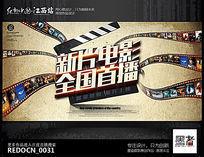 创意电影院电影上映宣传海报设计