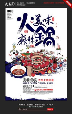 创意麻辣美味火锅海报