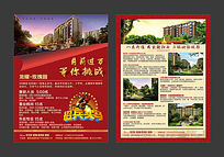 房地产招聘及项目介绍DM单页