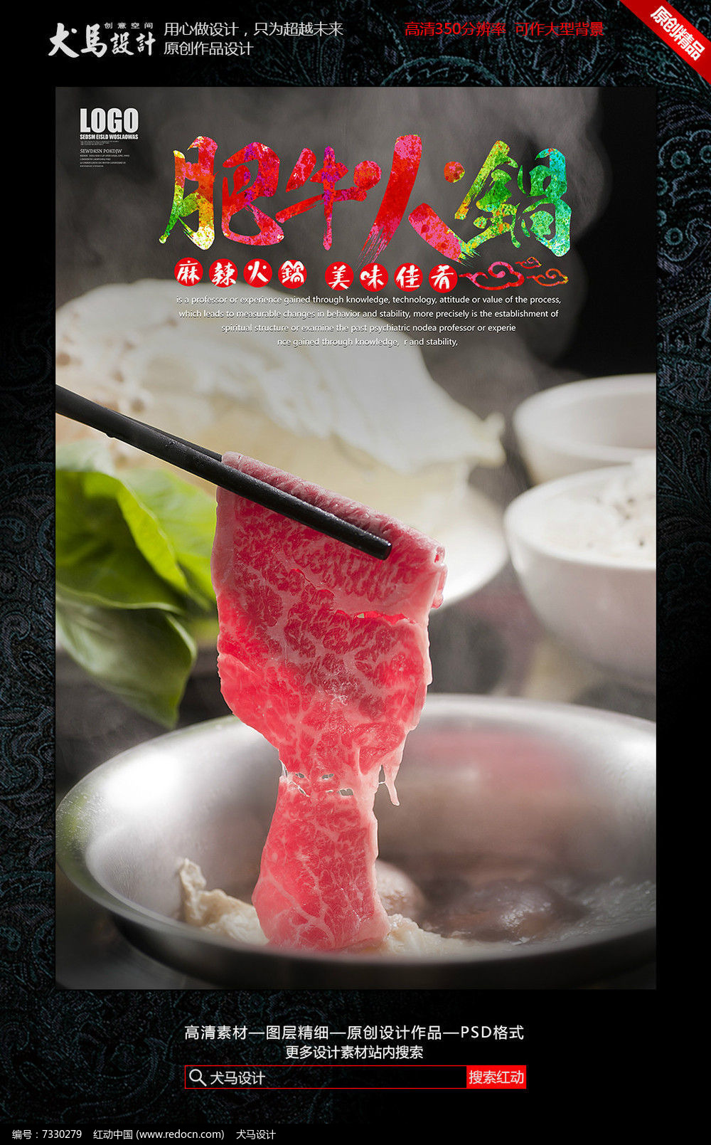 肥牛火锅美食海报图片
