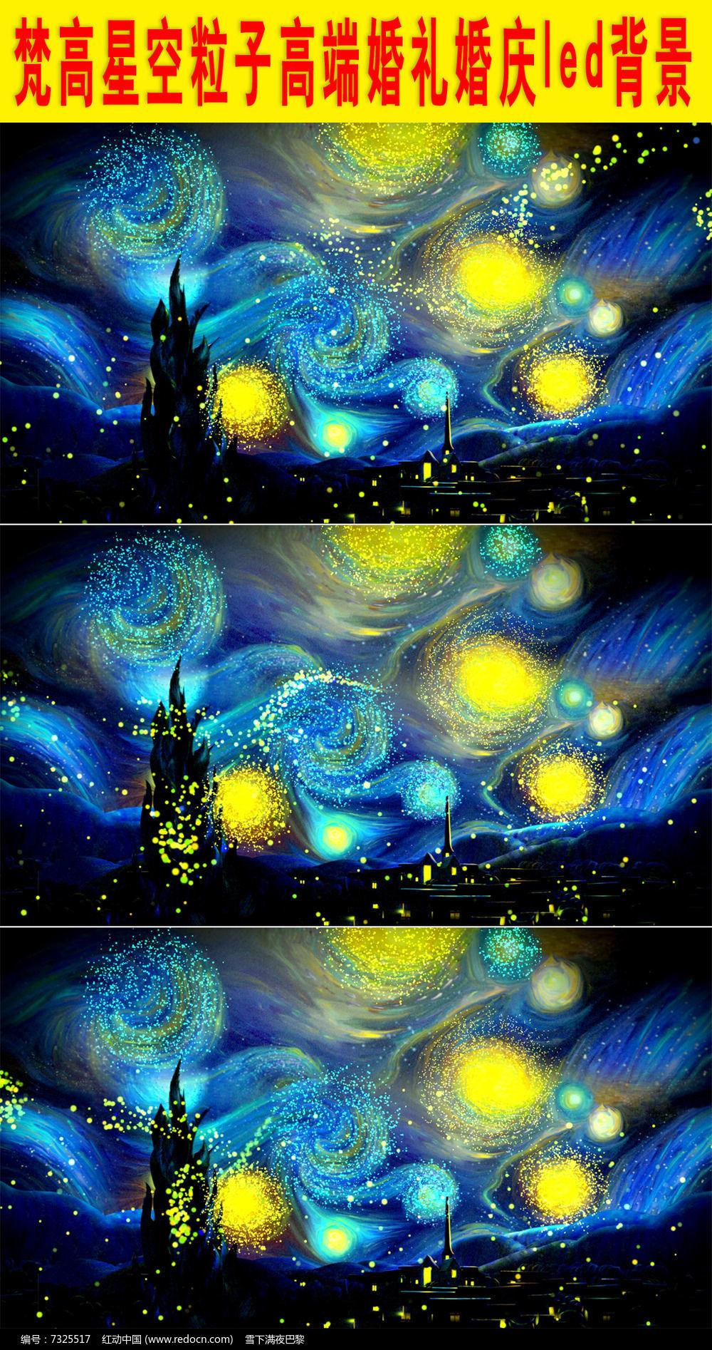 梵高星空粒子高端婚礼婚庆led背景图片