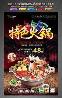 火锅餐厅饭店美食灯箱海报挂画