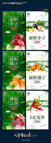 简洁大气绿色水果宣传促销海报