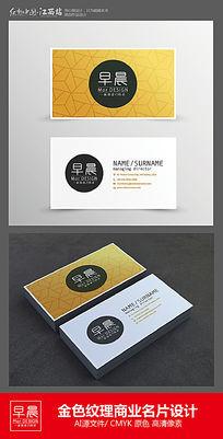 金色纹理商业名片