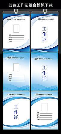 蓝色简洁抽象工作证胸牌模板设计下载