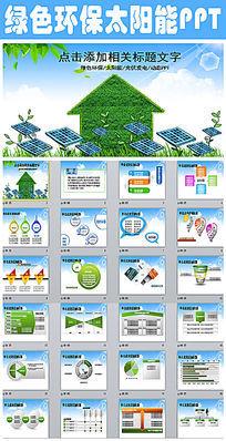 绿色环保发电清洁能源光伏太阳能PPT模板