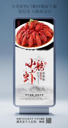 麻辣小龙虾创意中国风X展架易拉宝设计