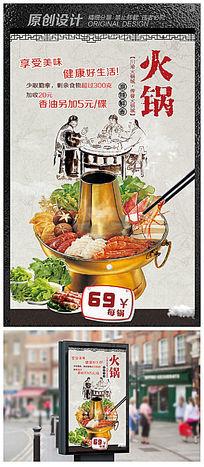 美食火锅海报图片