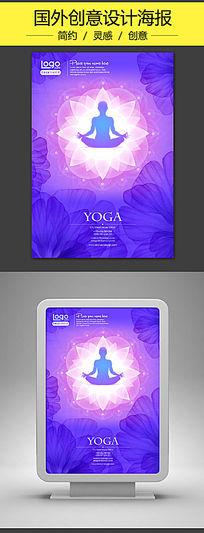瑜伽美体健身文化创意海报