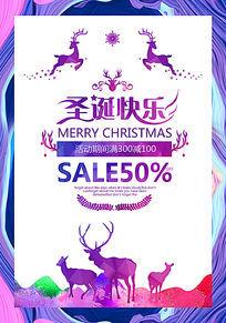 圣诞节快乐水彩促销海报设计