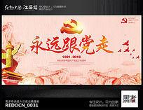 水彩创意建党节宣传海报设计PSD