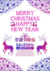 水彩圣诞节促销海报设计