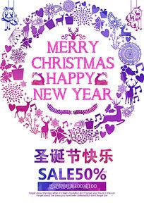 水彩圣诞节快乐促销海报